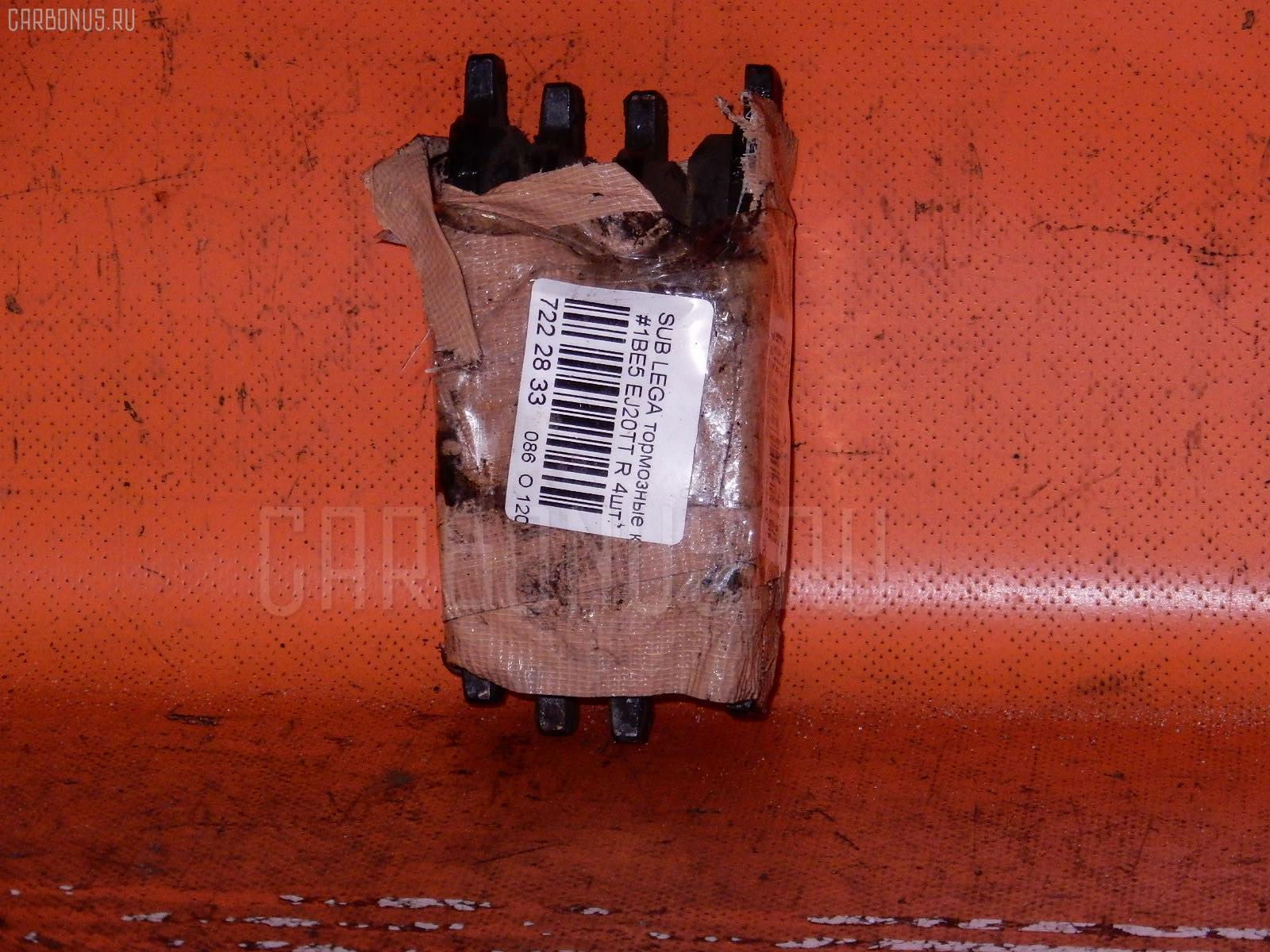 Тормозные колодки SUBARU LEGACY B4 BE5 EJ20TT Фото 2