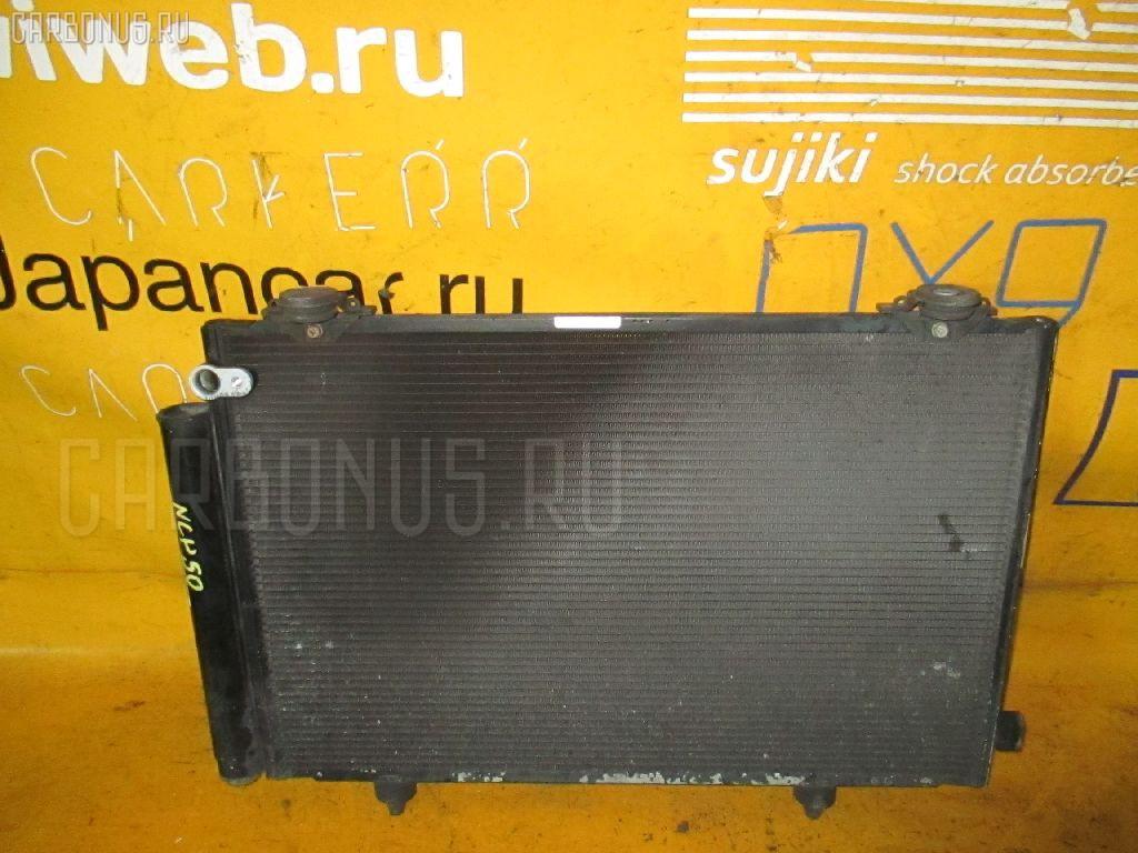 Радиатор кондиционера TOYOTA PROBOX NCP50V 2NZ-FE. Фото 4