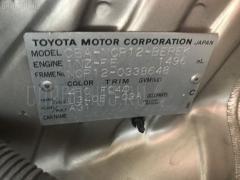 Блок управления зеркалами 84872-52040 на Toyota Platz NCP12 1NZ-FE Фото 4