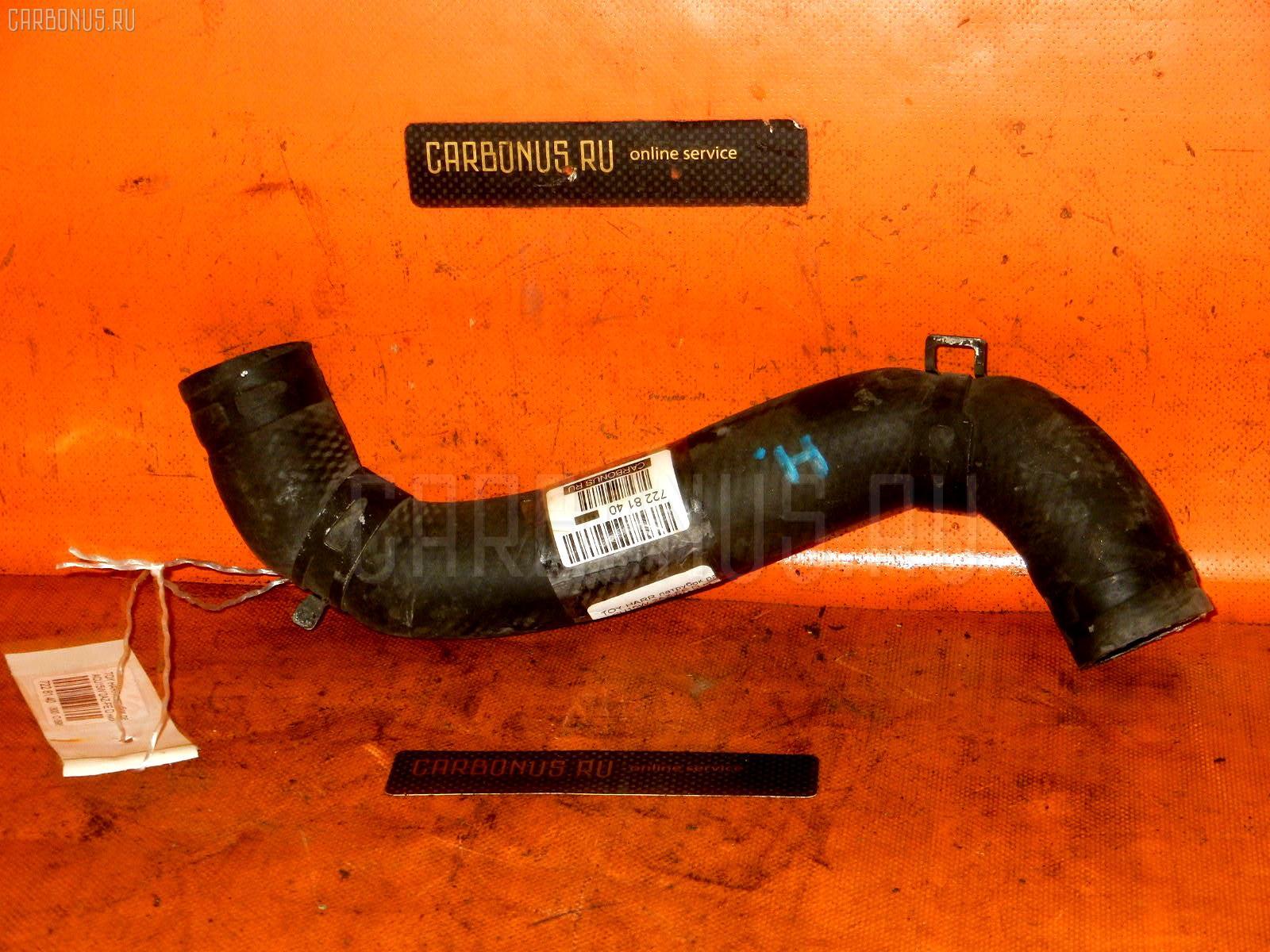 Патрубок радиатора ДВС TOYOTA HARRIER ACU15W 2AZ-FE Фото 1