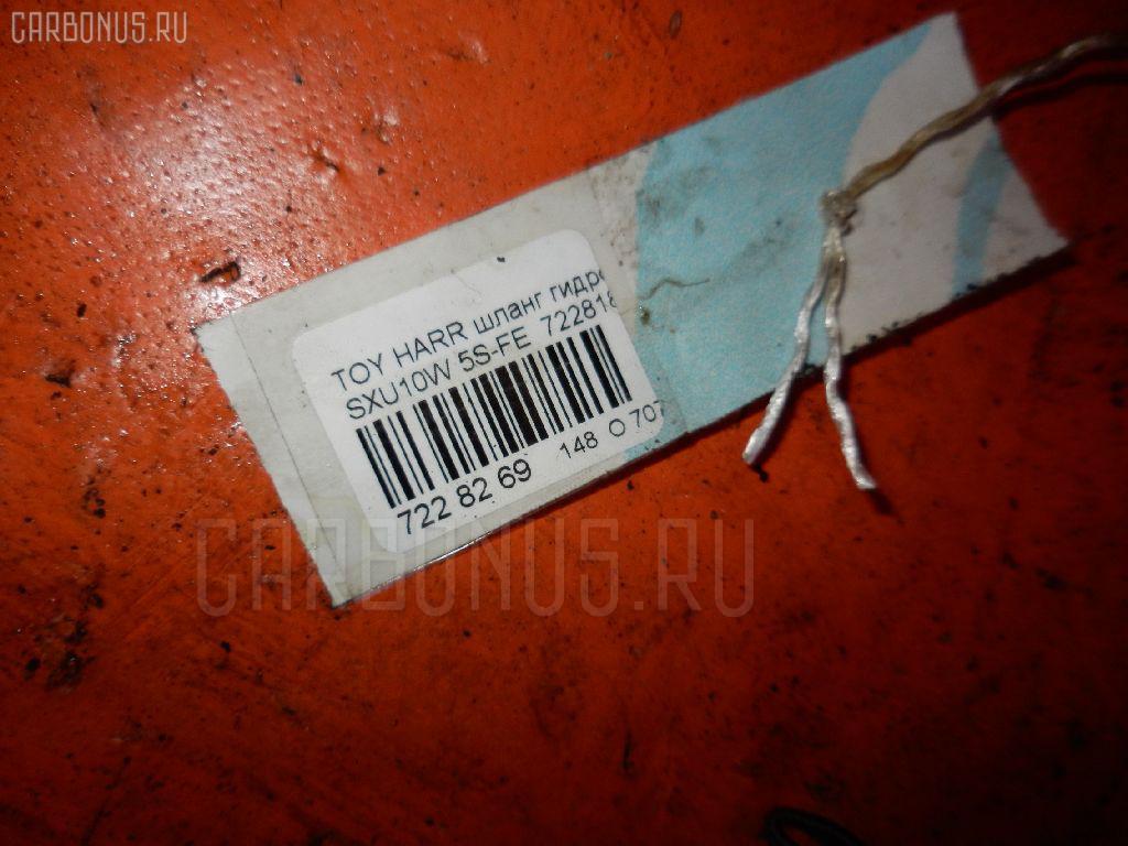 Шланг гидроусилителя TOYOTA HARRIER SXU10W 5S-FE Фото 6