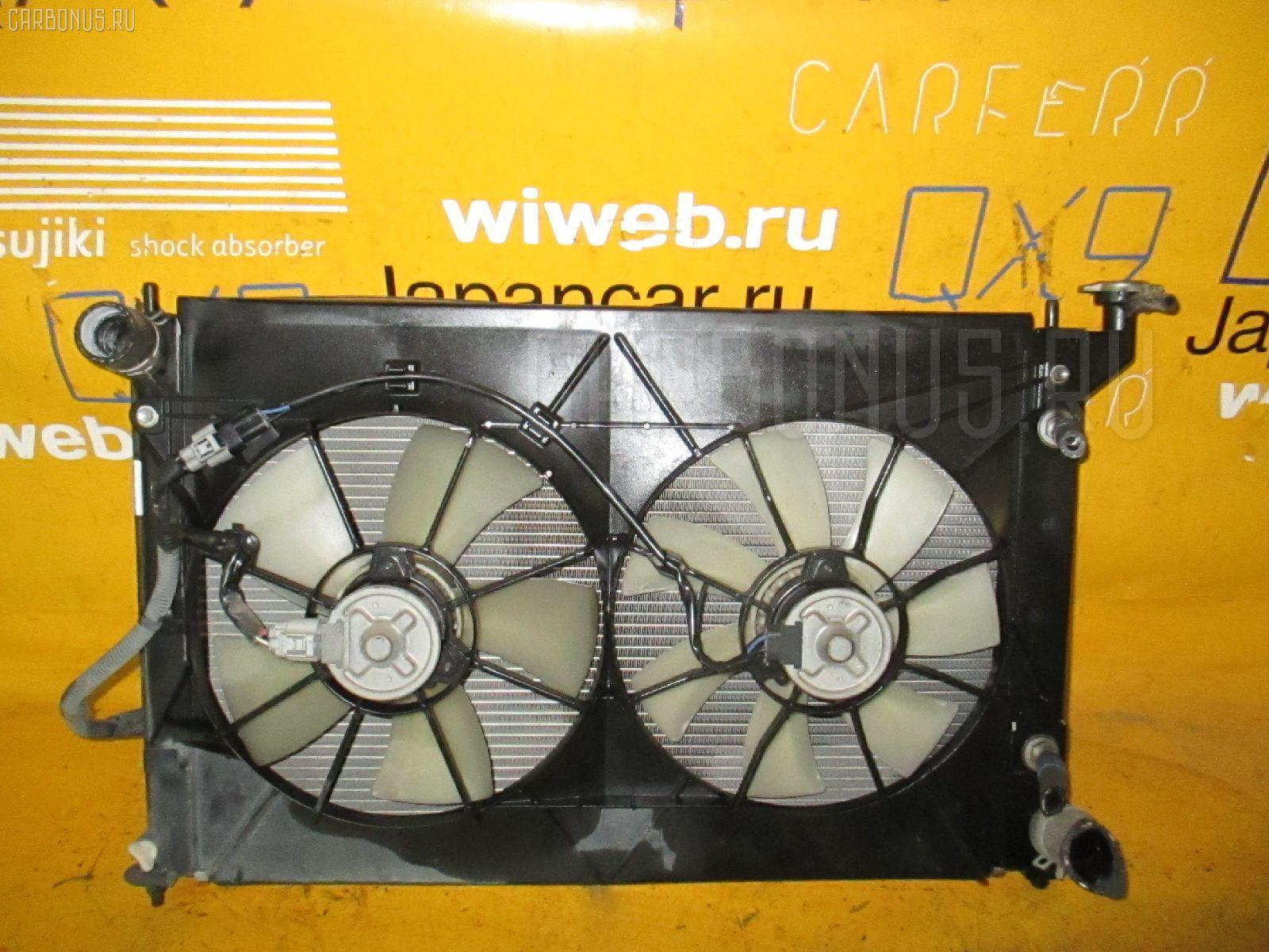 Радиатор ДВС TOYOTA OPA ZCT10 1ZZ-FE. Фото 8