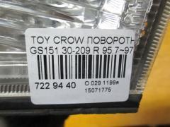 Поворотник к фаре Toyota Crown GS151 Фото 6
