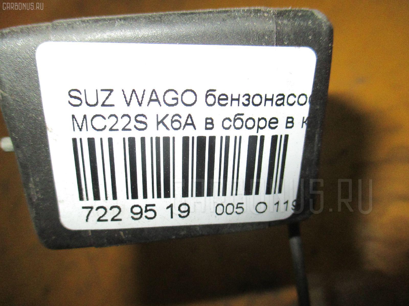 Бензонасос SUZUKI WAGON R MC22S K6A Фото 3