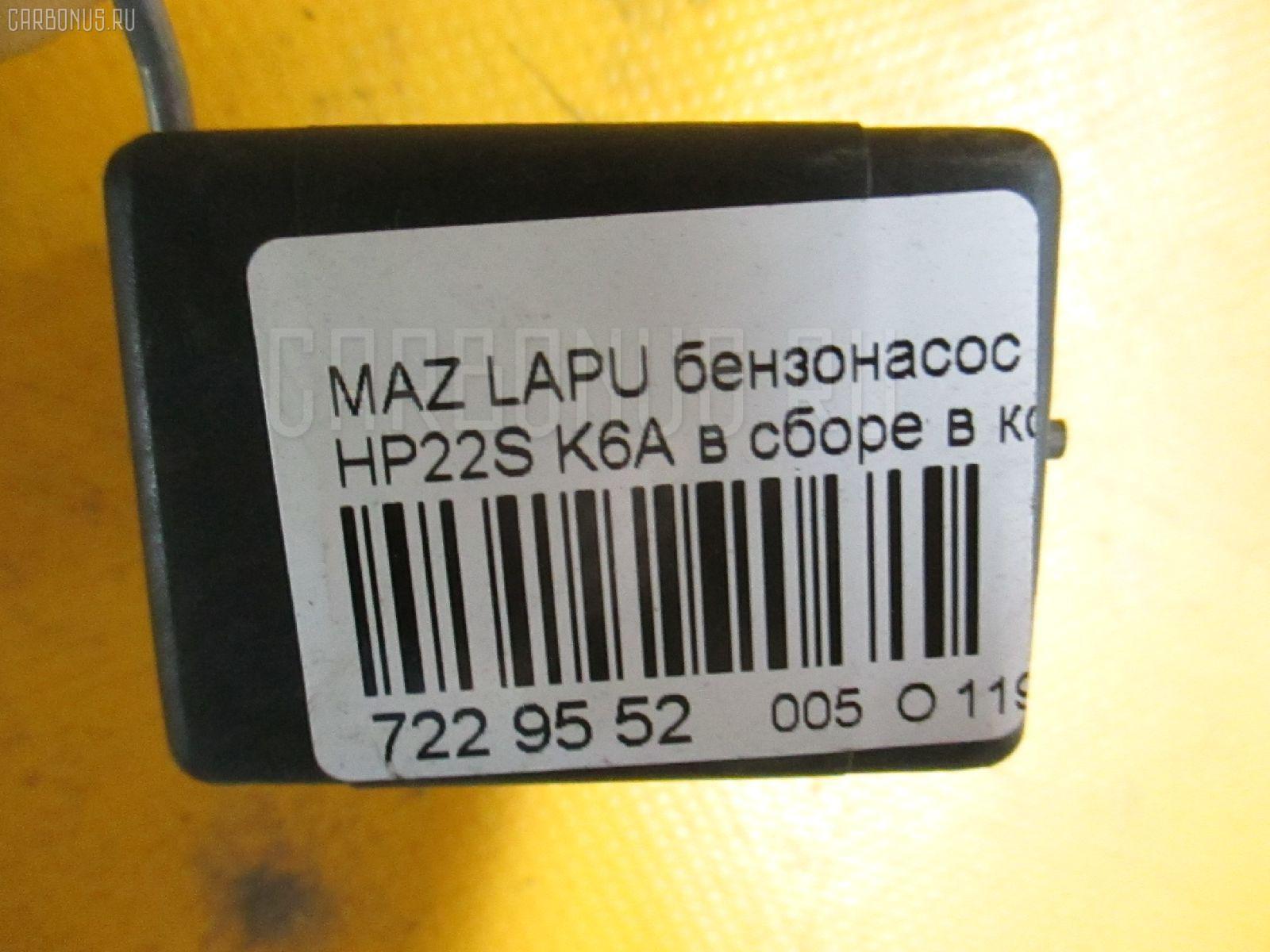 Бензонасос MAZDA LAPUTA HP22S K6A Фото 3