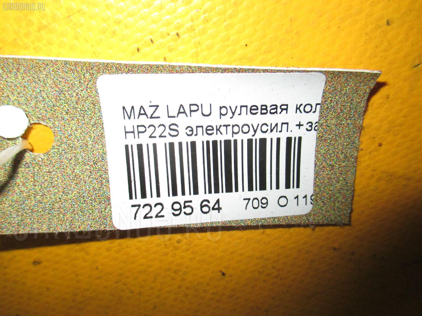 Рулевая колонка MAZDA LAPUTA HP22S Фото 3