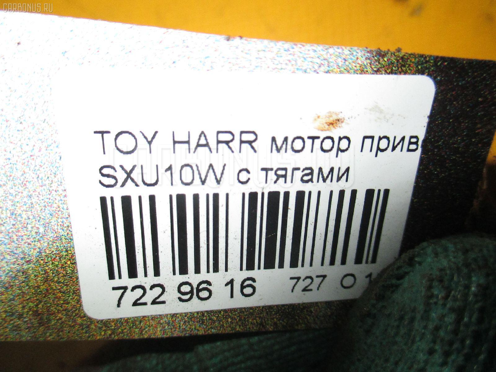 Мотор привода дворников TOYOTA HARRIER SXU10W Фото 3