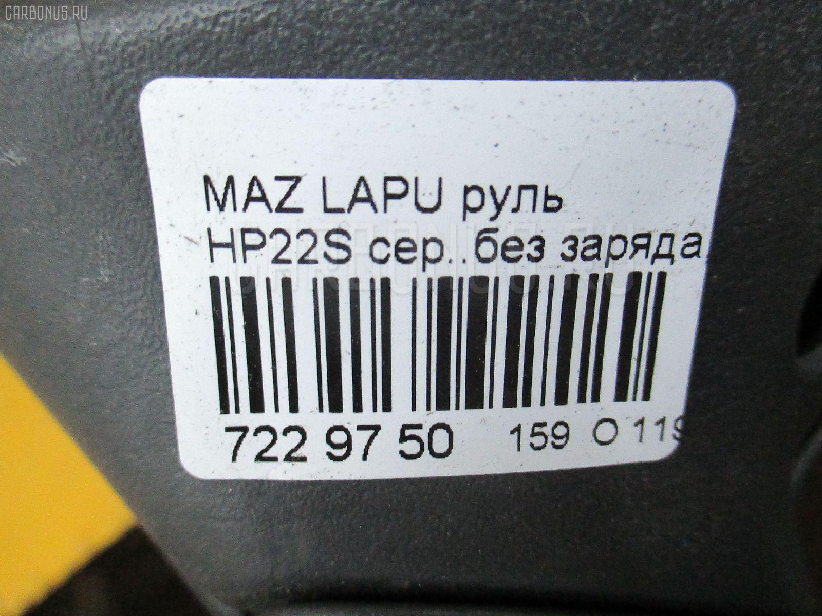 Руль MAZDA LAPUTA HP22S Фото 3