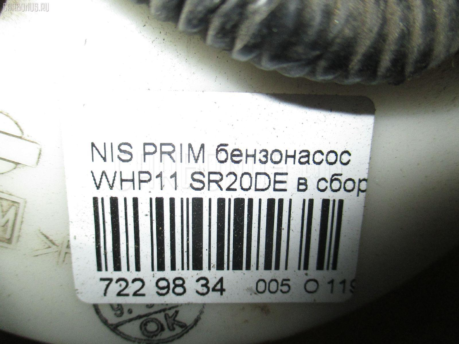 Бензонасос NISSAN PRIMERA CAMINO WAGON WHP11 SR20DE Фото 4