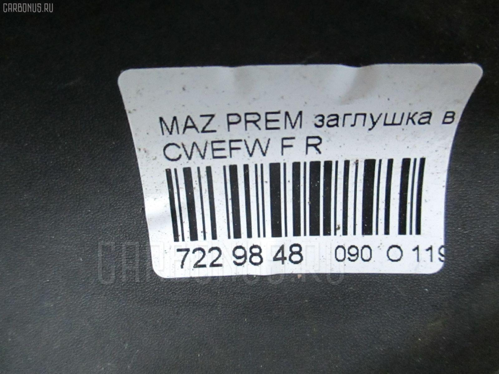 Заглушка в бампер MAZDA PREMACY CWEFW Фото 3