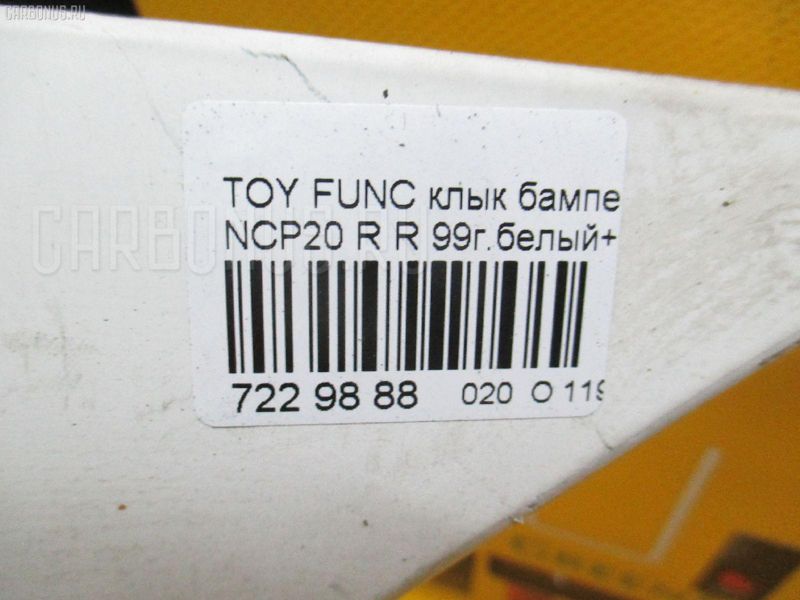 Клык бампера TOYOTA FUNCARGO NCP20 Фото 3