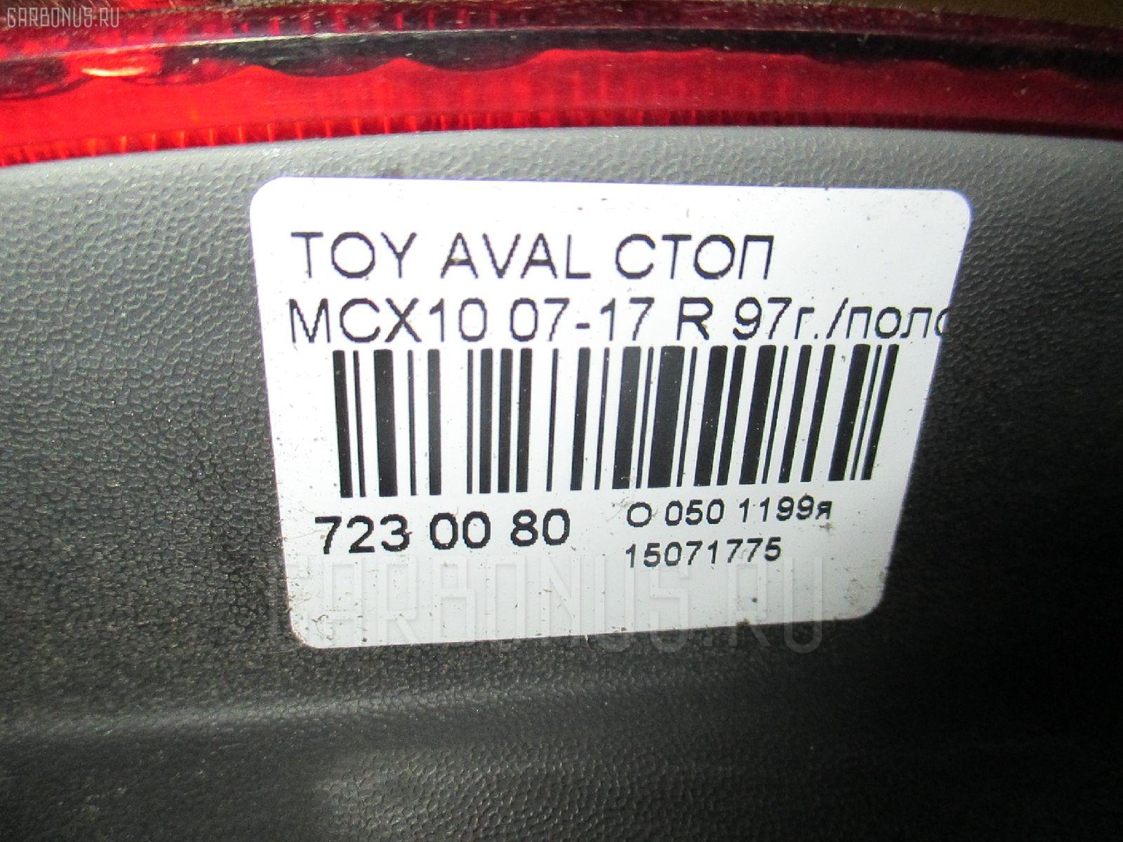 Стоп TOYOTA AVALON MCX10 Фото 3