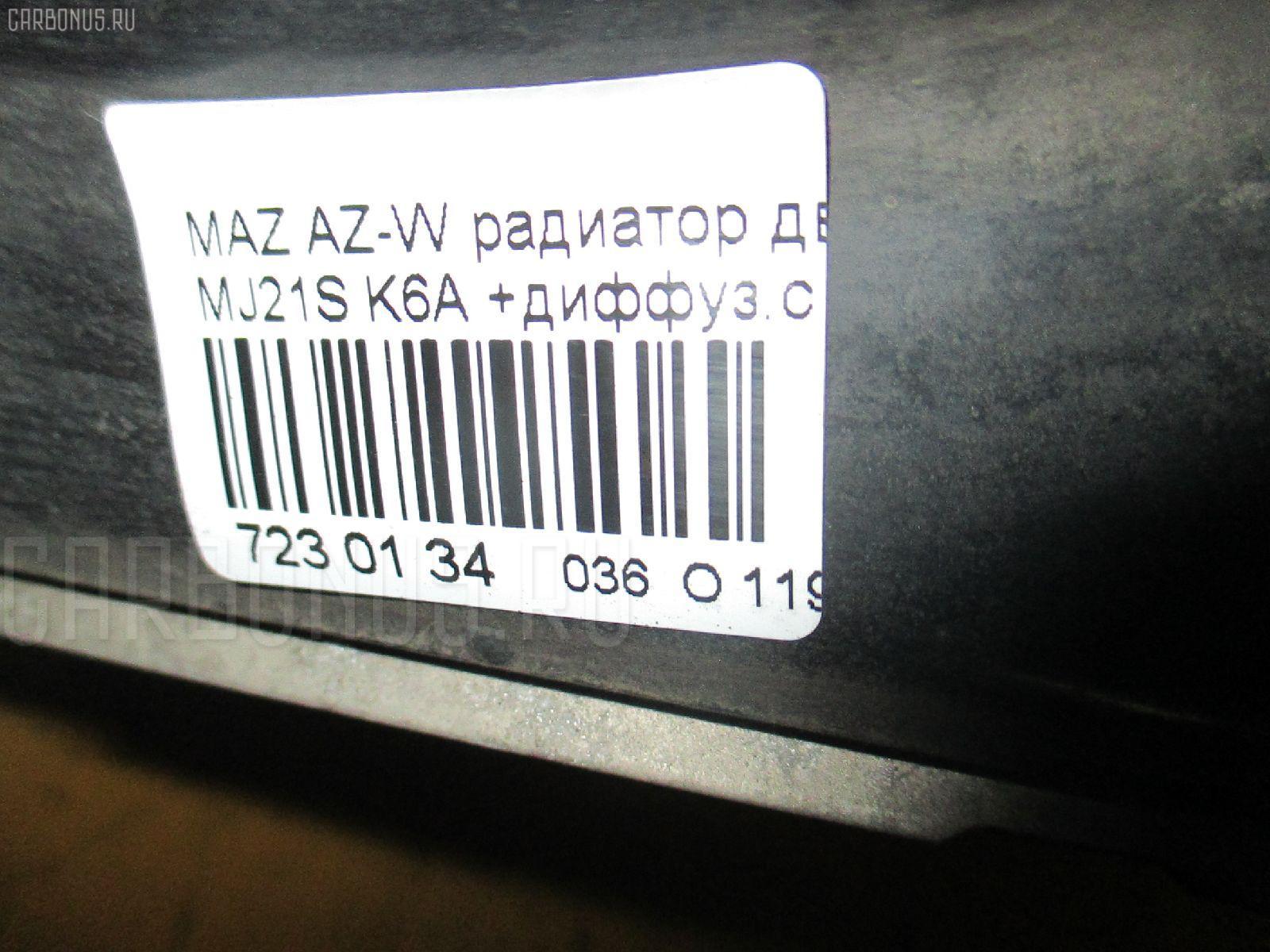 Радиатор ДВС MAZDA AZ-WAGON MJ21S K6A Фото 3