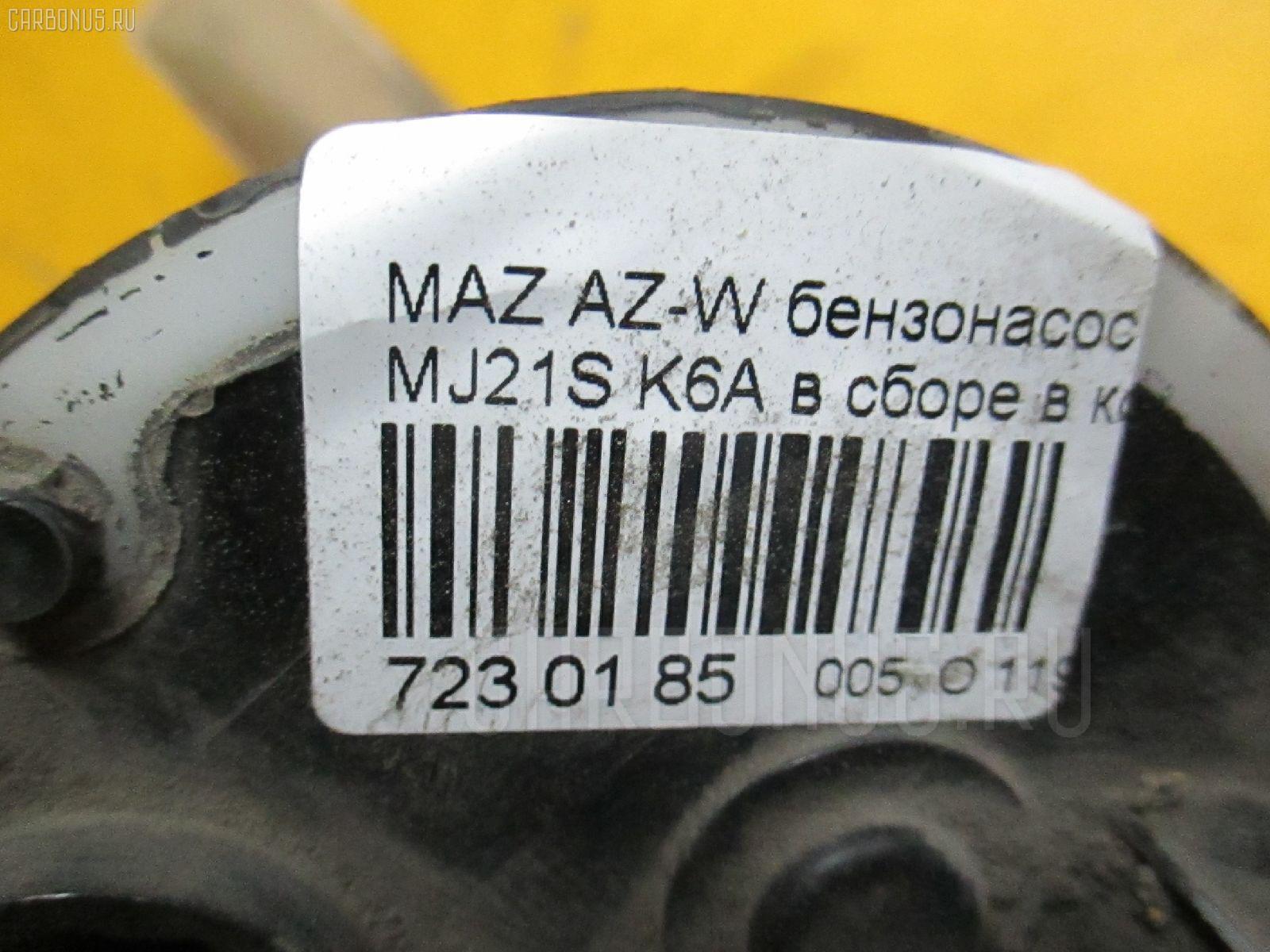 Бензонасос MAZDA AZ-WAGON MJ21S K6A Фото 3