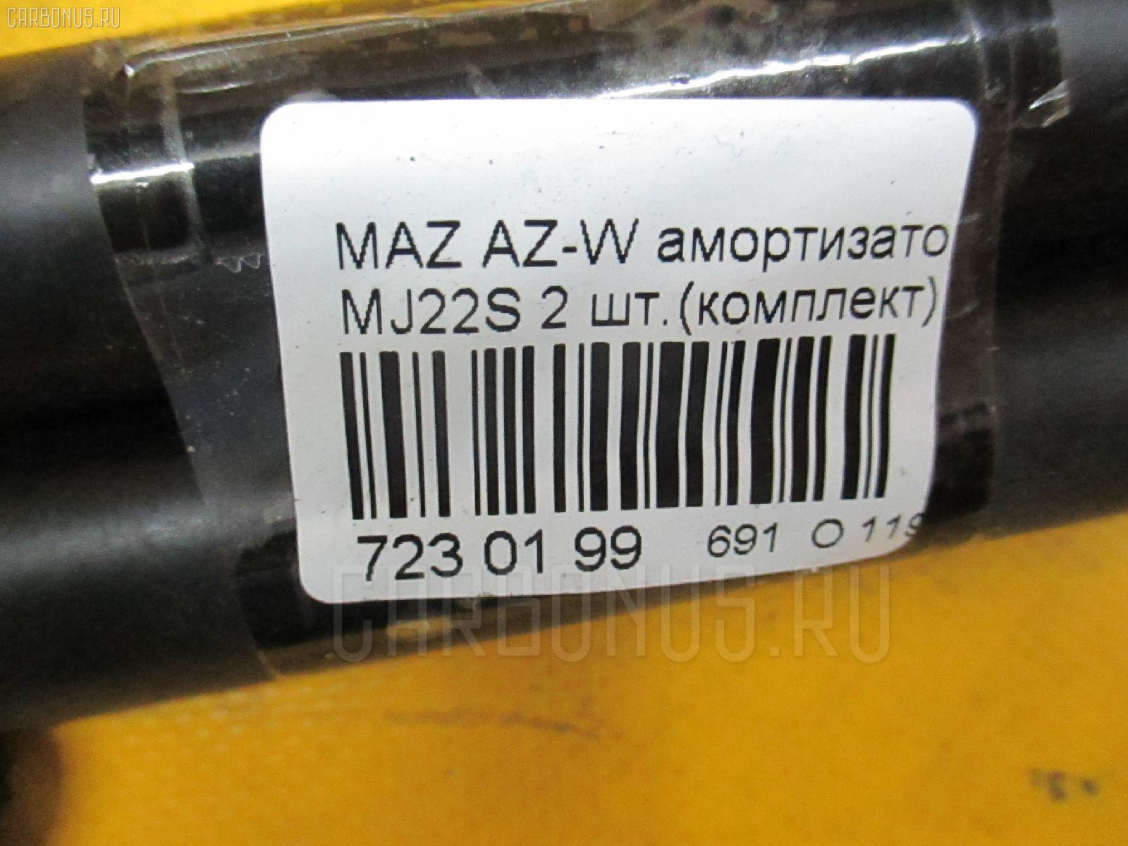 Амортизатор двери MAZDA AZ-WAGON MJ22S Фото 2