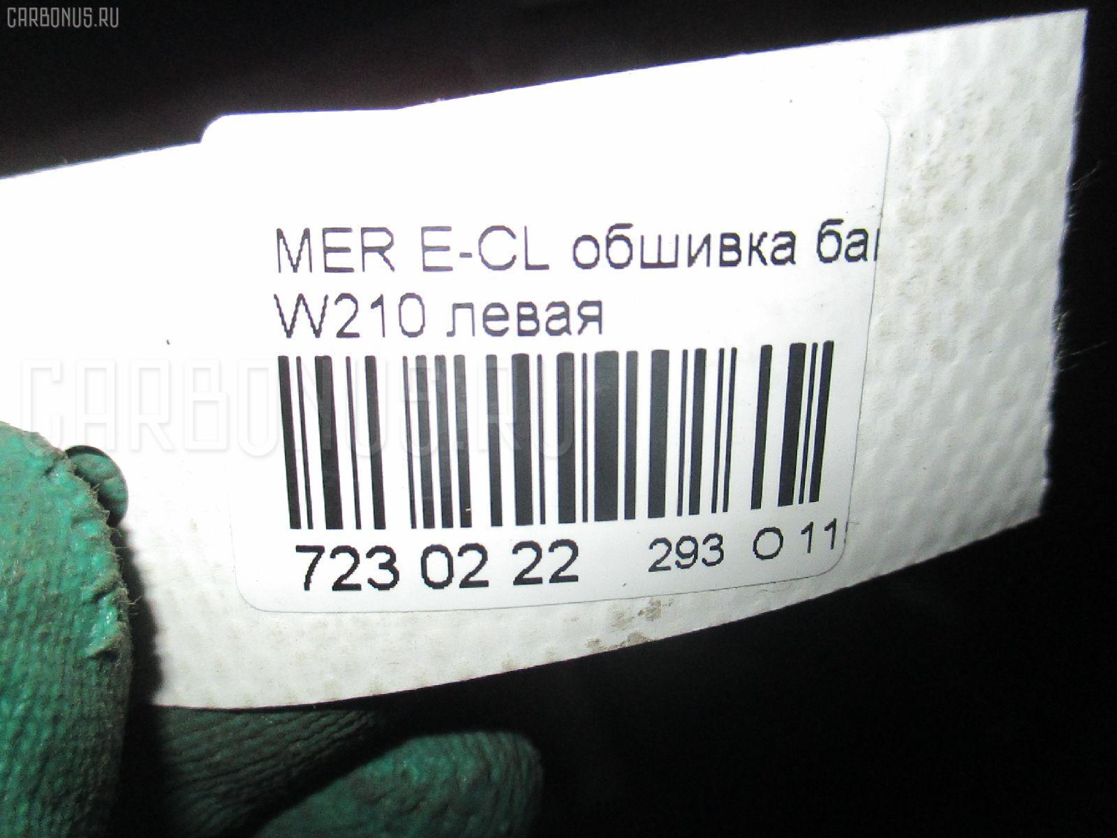 Обшивка багажника MERCEDES-BENZ E-CLASS W210.065 Фото 3