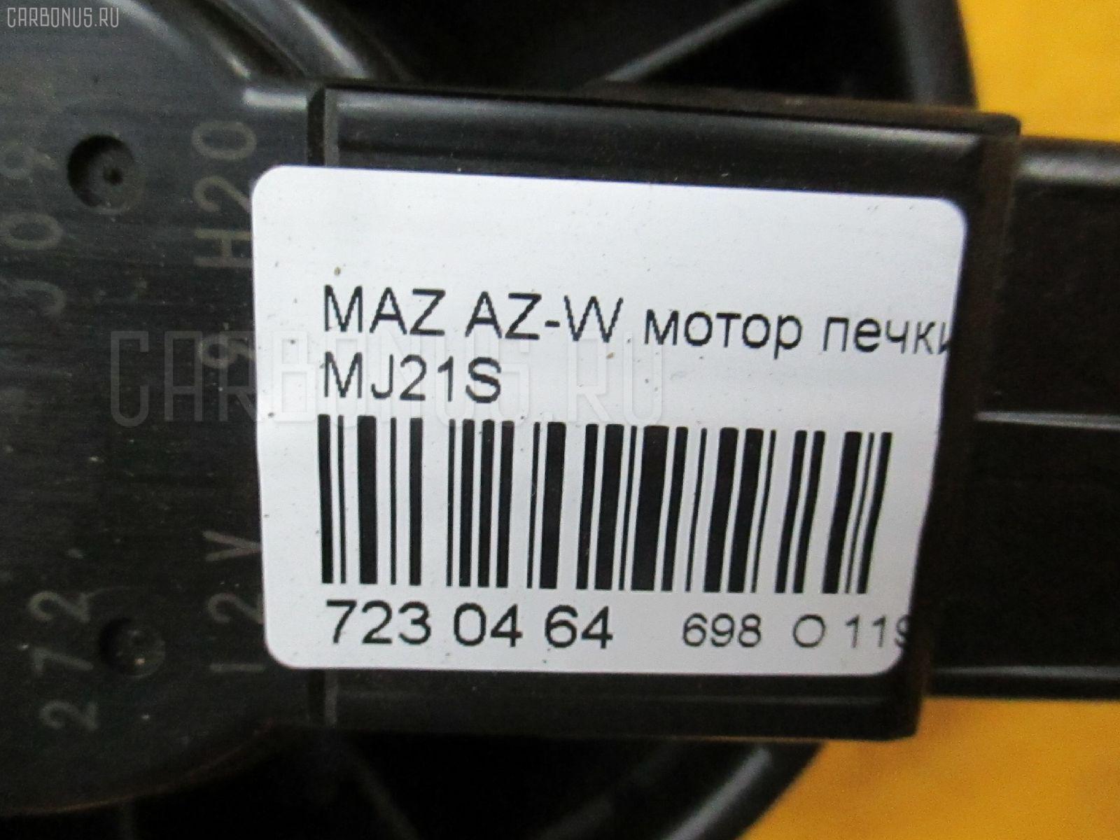 Мотор печки MAZDA AZ-WAGON MJ21S Фото 3