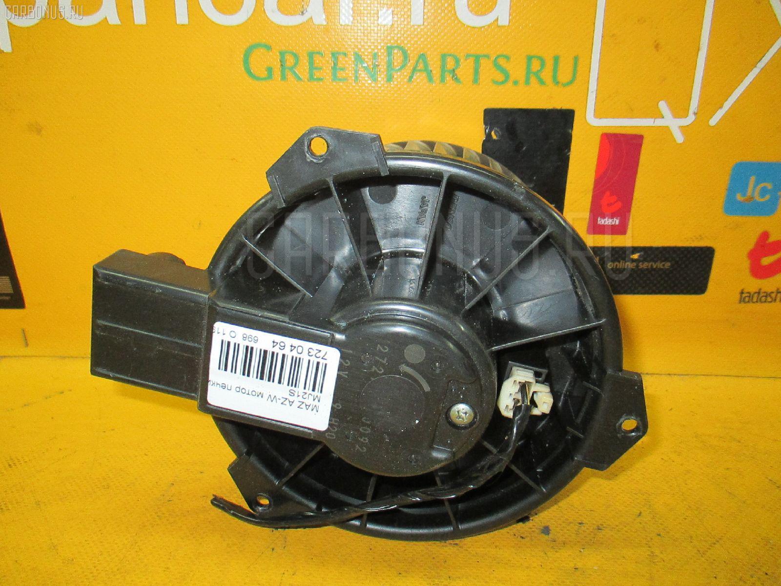 Мотор печки MAZDA AZ-WAGON MJ21S Фото 1