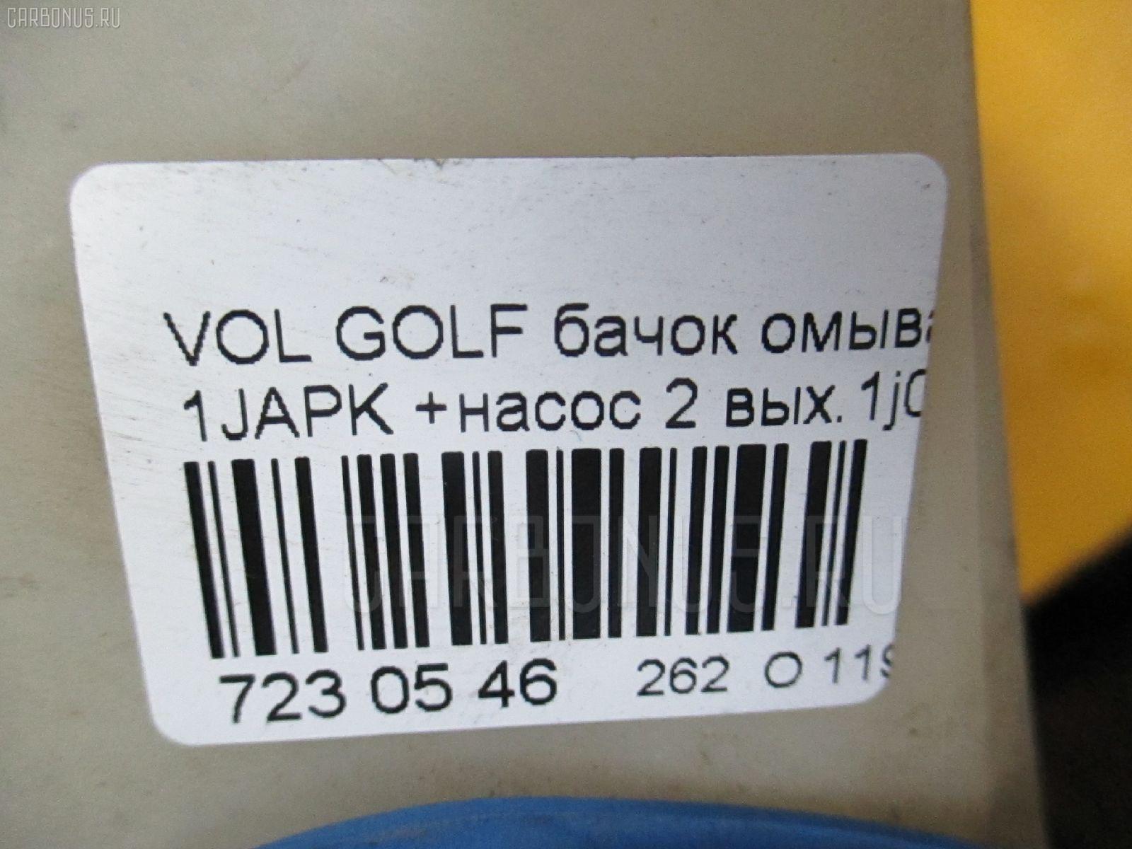 Бачок омывателя VOLKSWAGEN GOLF IV 1JAPK Фото 3