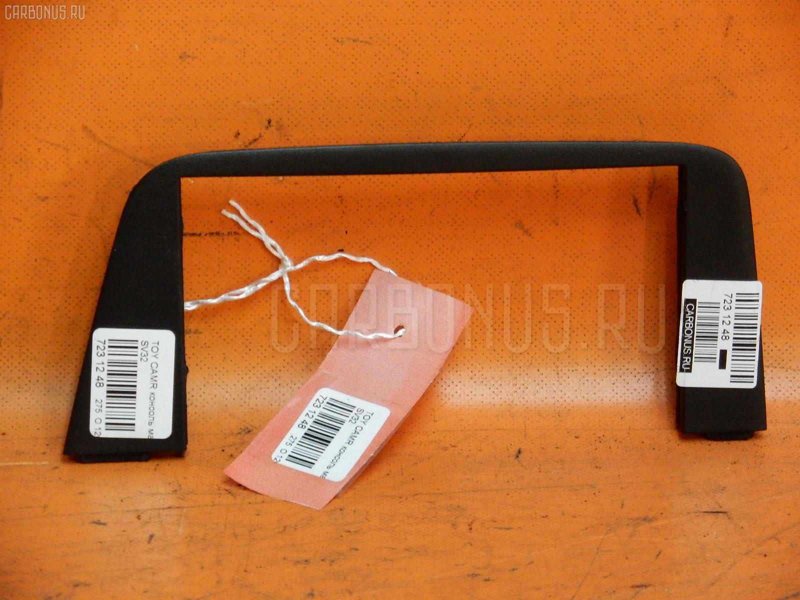 Консоль магнитофона Toyota Camry SV32 Фото 1