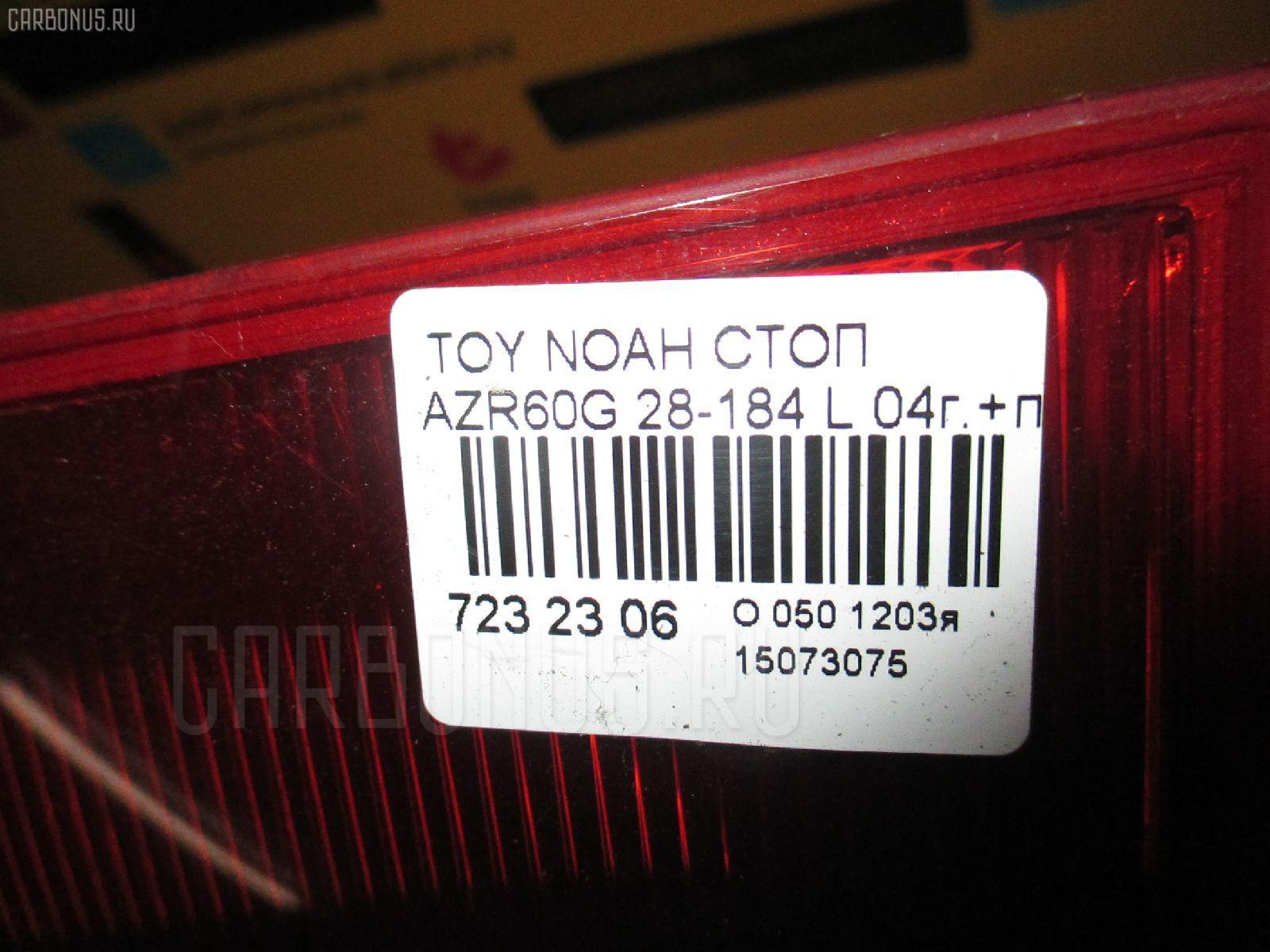 Стоп TOYOTA NOAH AZR60G Фото 3