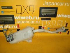Бачок омывателя Honda Edix BE1 Фото 1