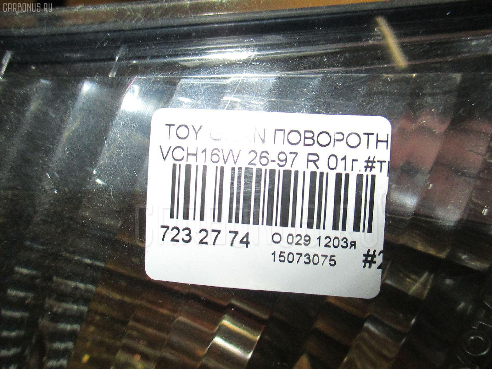 Поворотник к фаре TOYOTA GRANVIA VCH16W Фото 4