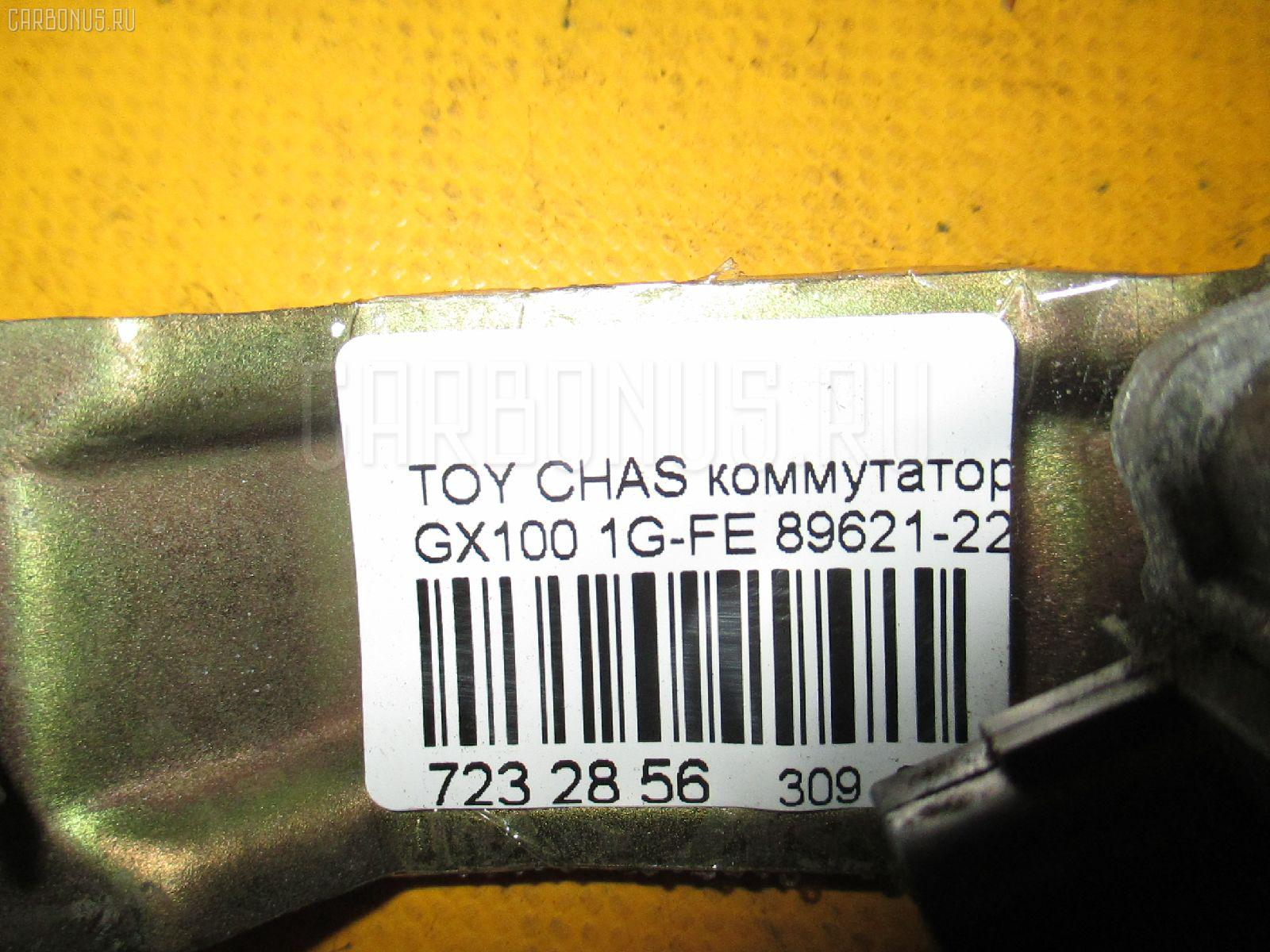 Коммутатор TOYOTA CHASER GX100 1G-FE Фото 3