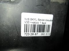 Бачок омывателя NISSAN SKYLINE V35 Фото 3
