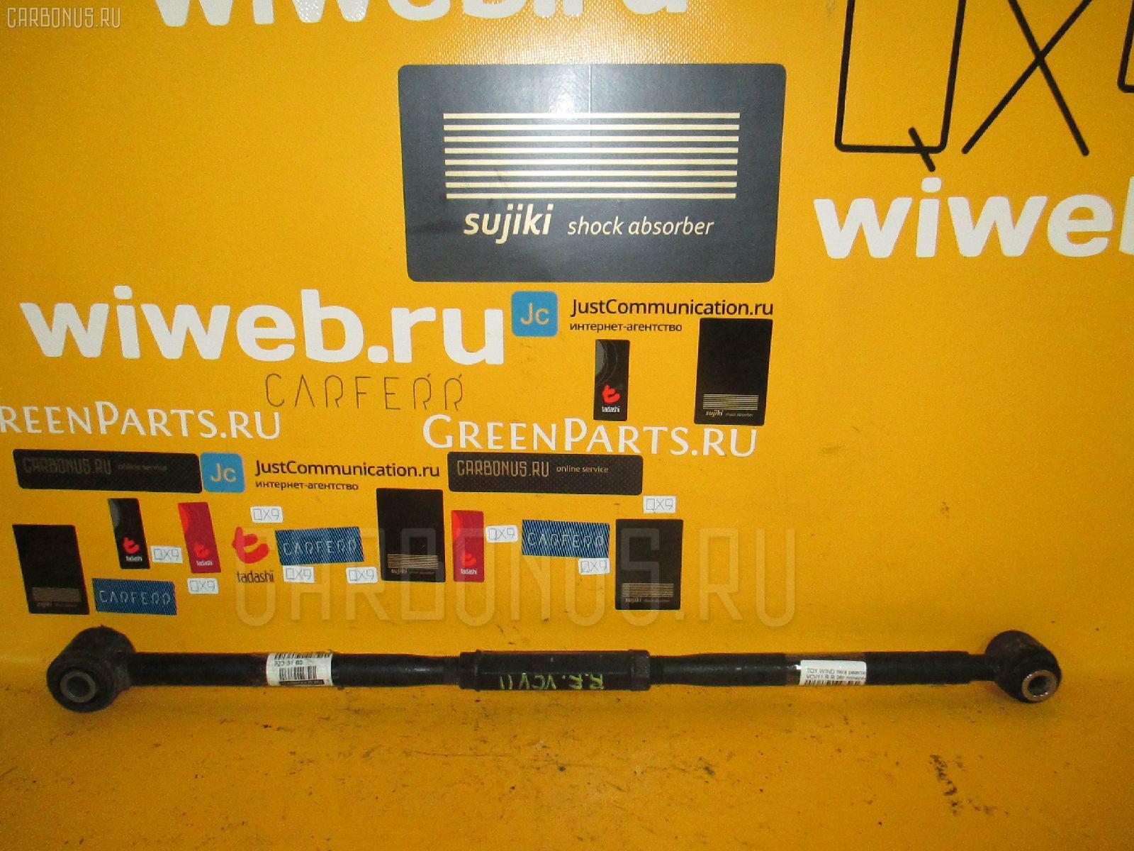 Тяга реактивная TOYOTA WINDOM VCV11. Фото 2