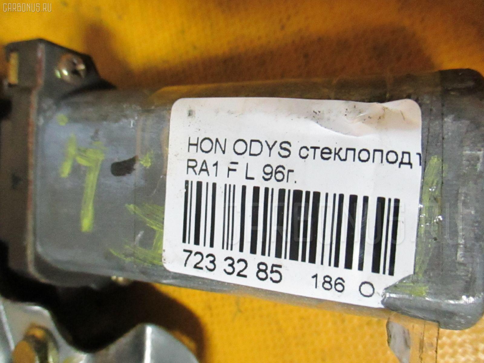 Стеклоподъемный механизм HONDA ODYSSEY RA1 Фото 2