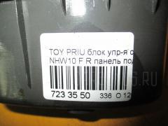 Блок упр-я стеклоподъемниками Toyota Prius NHW10 Фото 3