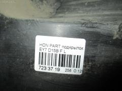 Подкрылок Honda Partner EY7 D15B Фото 2