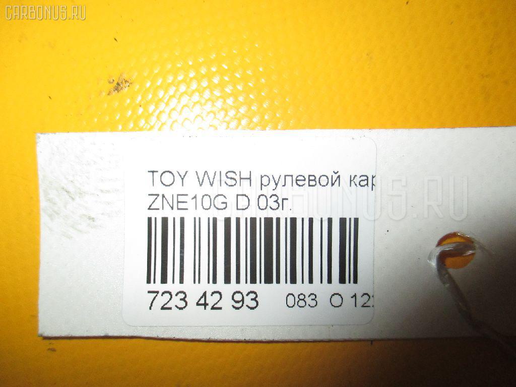 Рулевой карданчик TOYOTA WISH ZNE10G Фото 2