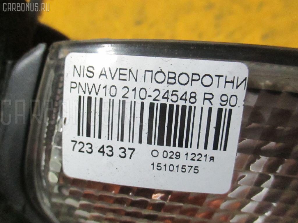 Поворотник к фаре NISSAN AVENIR PNW10 Фото 3