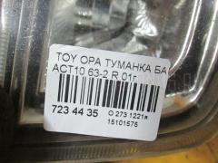 Туманка бамперная Toyota Opa ZCT10 Фото 3