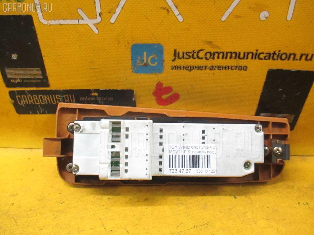 Блок упр-я стеклоподъемниками TOYOTA WINDOM MCV21. Фото 10