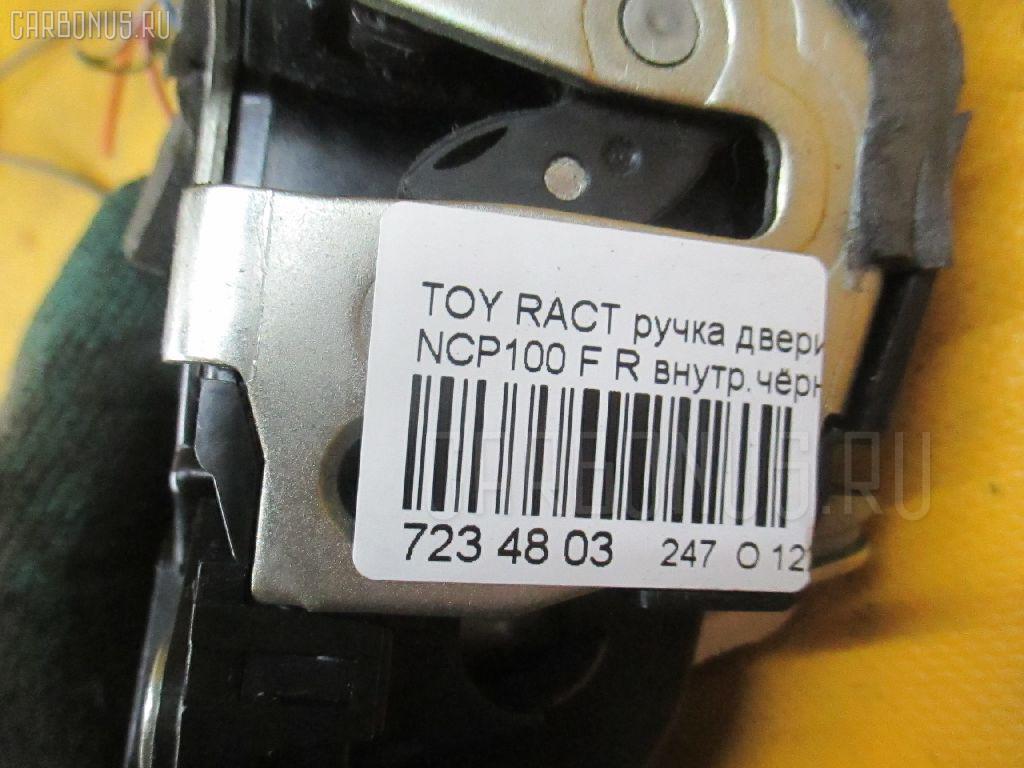 Ручка двери TOYOTA RACTIS NCP100 Фото 3
