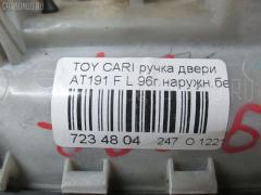 Ручка двери TOYOTA CARINA AT191 Фото 3