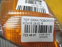 Поворотник к фаре Toyota Granvia KCH16 Фото 3