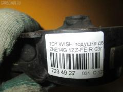 Подушка двигателя Toyota Wish ZNE14G 1ZZ-FE Фото 3