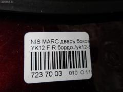 Дверь боковая Nissan March YK12 Фото 3