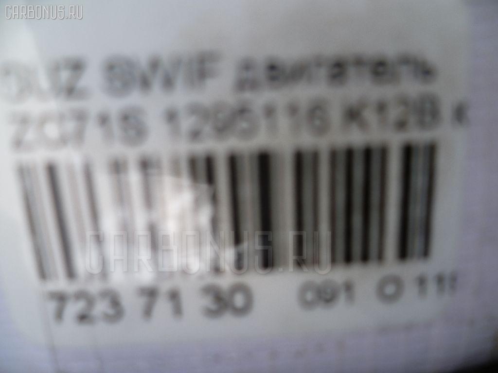 Двигатель SUZUKI SWIFT ZC71S K12B Фото 10