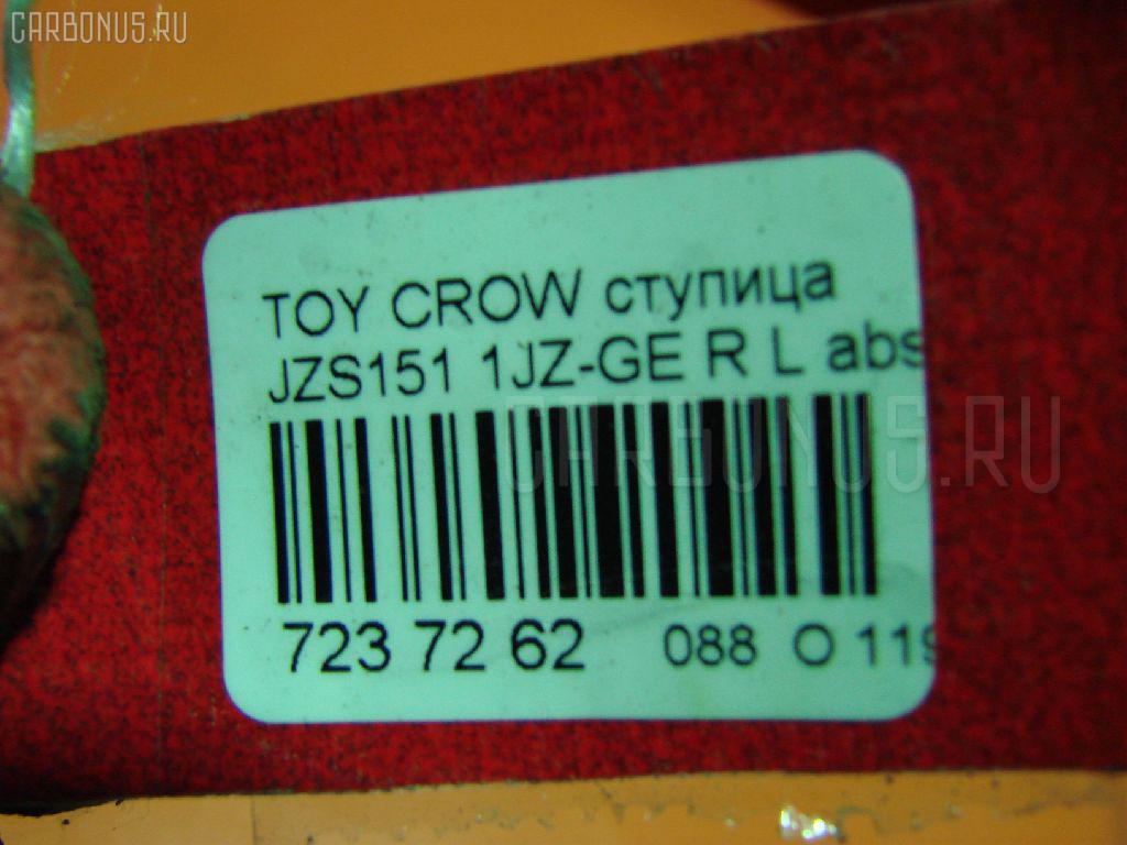 Ступица TOYOTA CROWN JZS151 1JZ-GE Фото 3