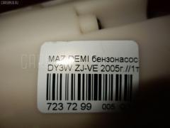 Бензонасос Mazda Demio DY3W ZJ-VE Фото 5