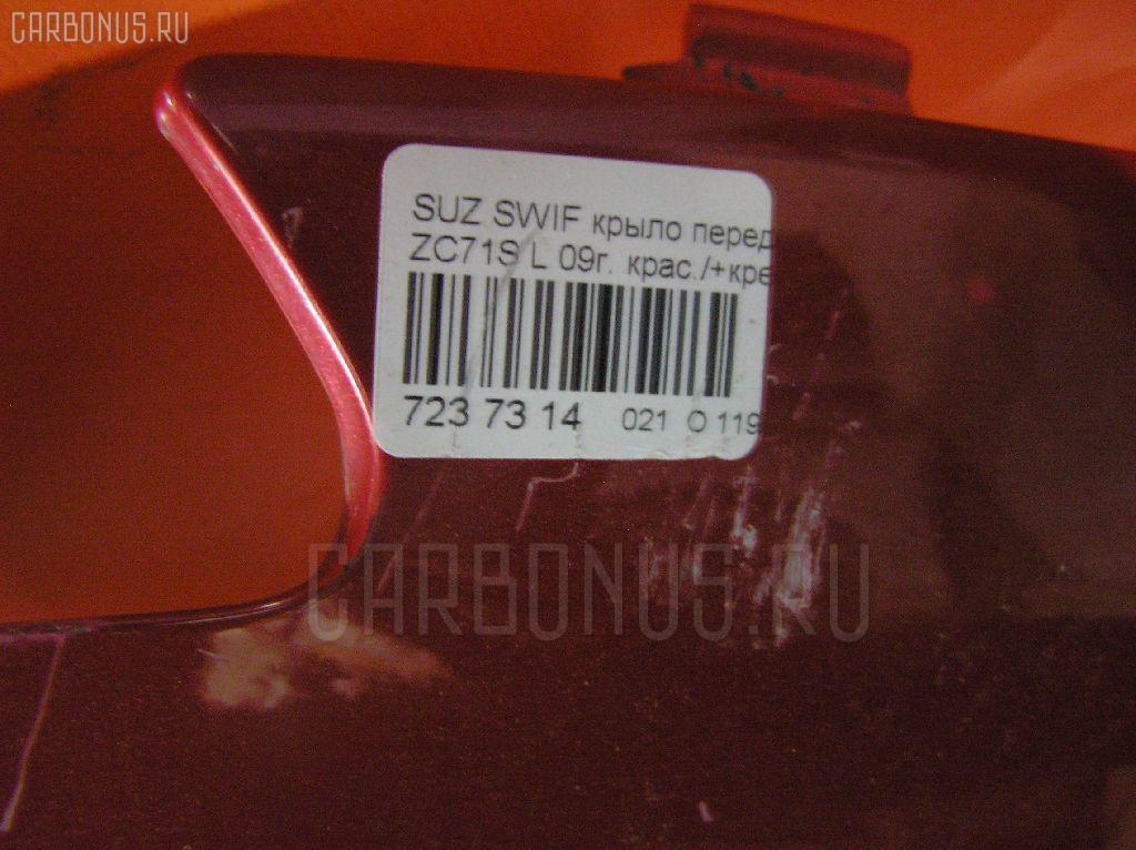Крыло переднее SUZUKI SWIFT ZC71S Фото 3