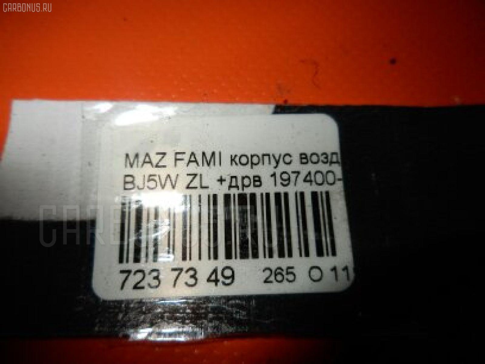 Корпус воздушного фильтра MAZDA FAMILIA S-WAGON BJ5W ZL Фото 8