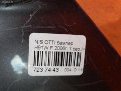 Бампер Nissan Otti H91W Фото 3