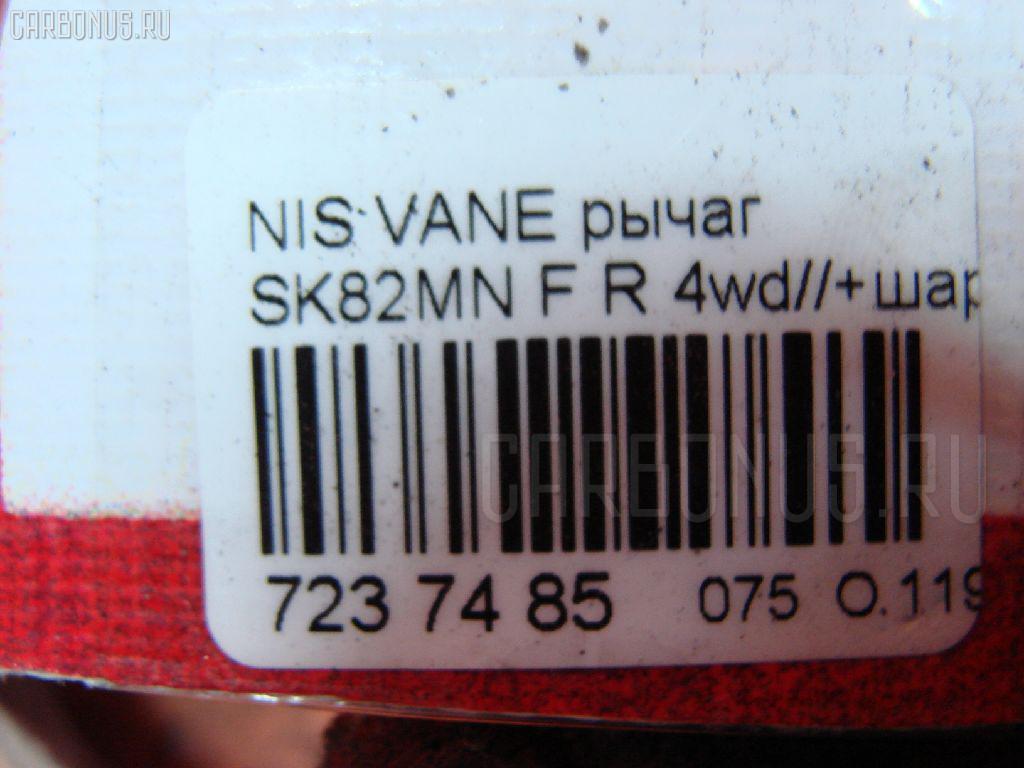 Рычаг NISSAN VANETTE SK82MN Фото 3