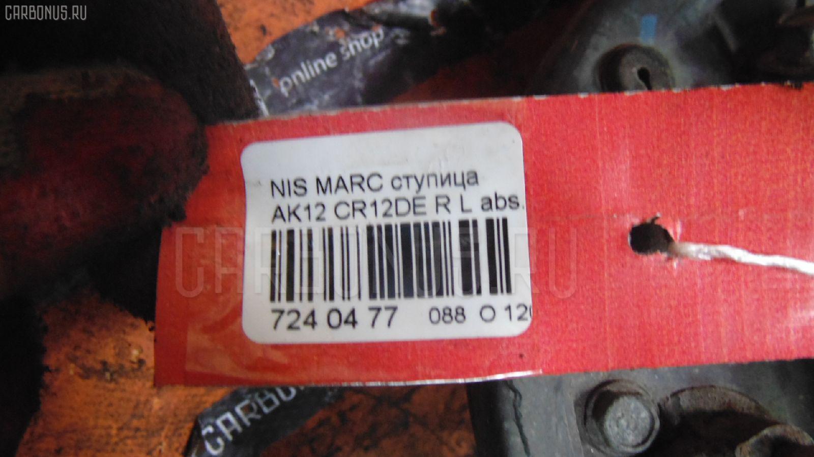 Ступица NISSAN MARCH AK12 CR12DE Фото 3